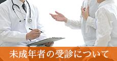 未成年者の受診について(お願い)